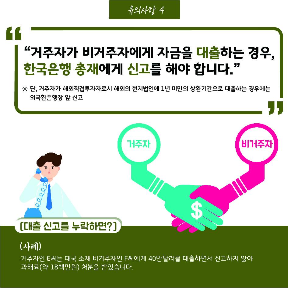 거주자가 비거주자에게 자금을 대출하는 경우, 한국은행 총재에게 신고를 해야 합니다.
