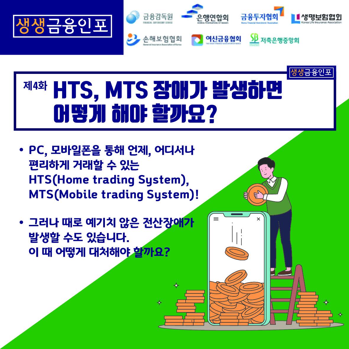 제4화  HTS, MTS 장애가 발생하면 어떻게 해야 할까요? PC, 모바일폰을 통해 언제, 어디서나 편리하게 거래할 수 있는 HTS(Home trading System), MTS(Mobile trading System)! 그러나 때로 예기치 않은 전산장애가 발생할 수도 있습니다. 이 때 어떻게 대처해야 할까요?