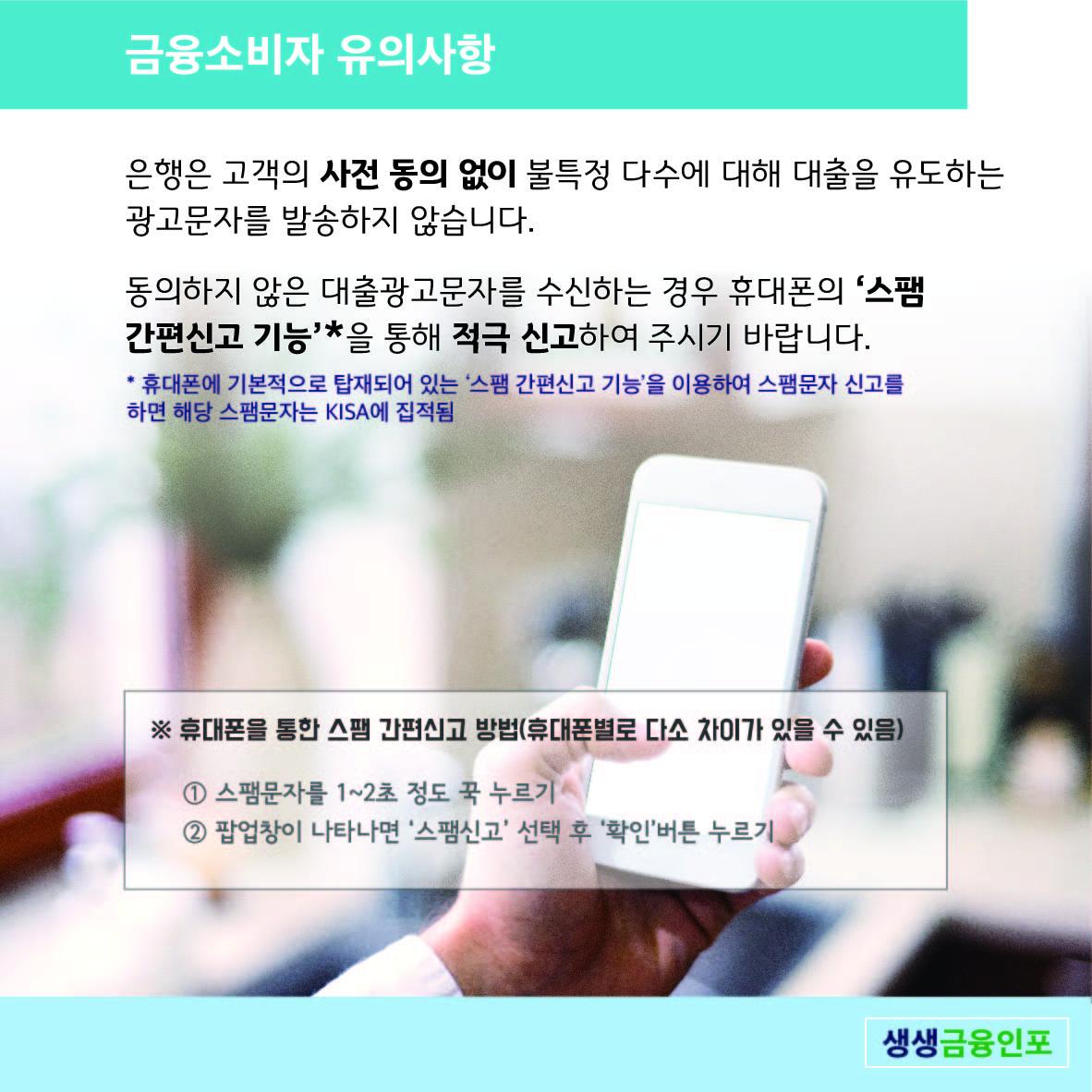 은행은 고객의 사전 동의 없이 불특정 다수에 대출을 유도하는 광고문자를 발송하지 않습니다. 동의하지 않은 대출광고문자를 수신하는 경우 휴대폰의 ;스팸 간편신고 기능'을 통해 적극 신고하여 주시기 바랍니다.