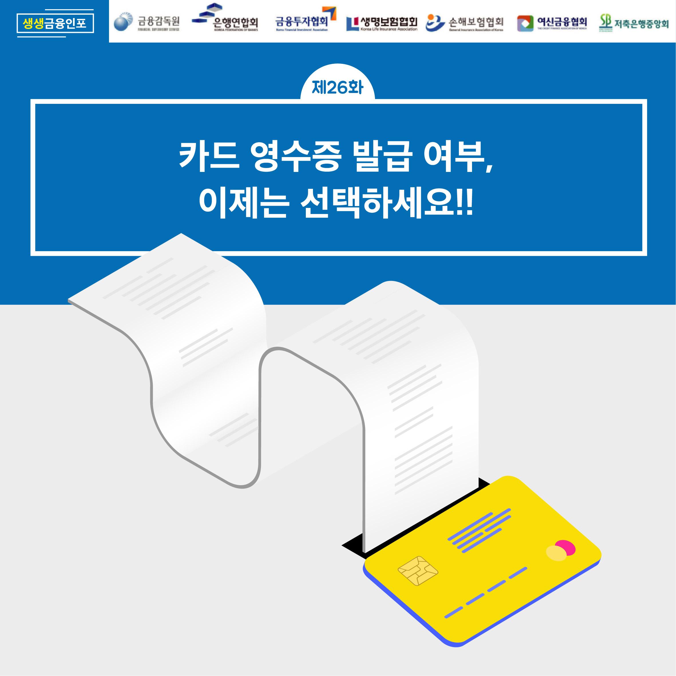 생생금융인포 제26화 : 카드 영수증 발급 여부, 이제는 선택하세요!!