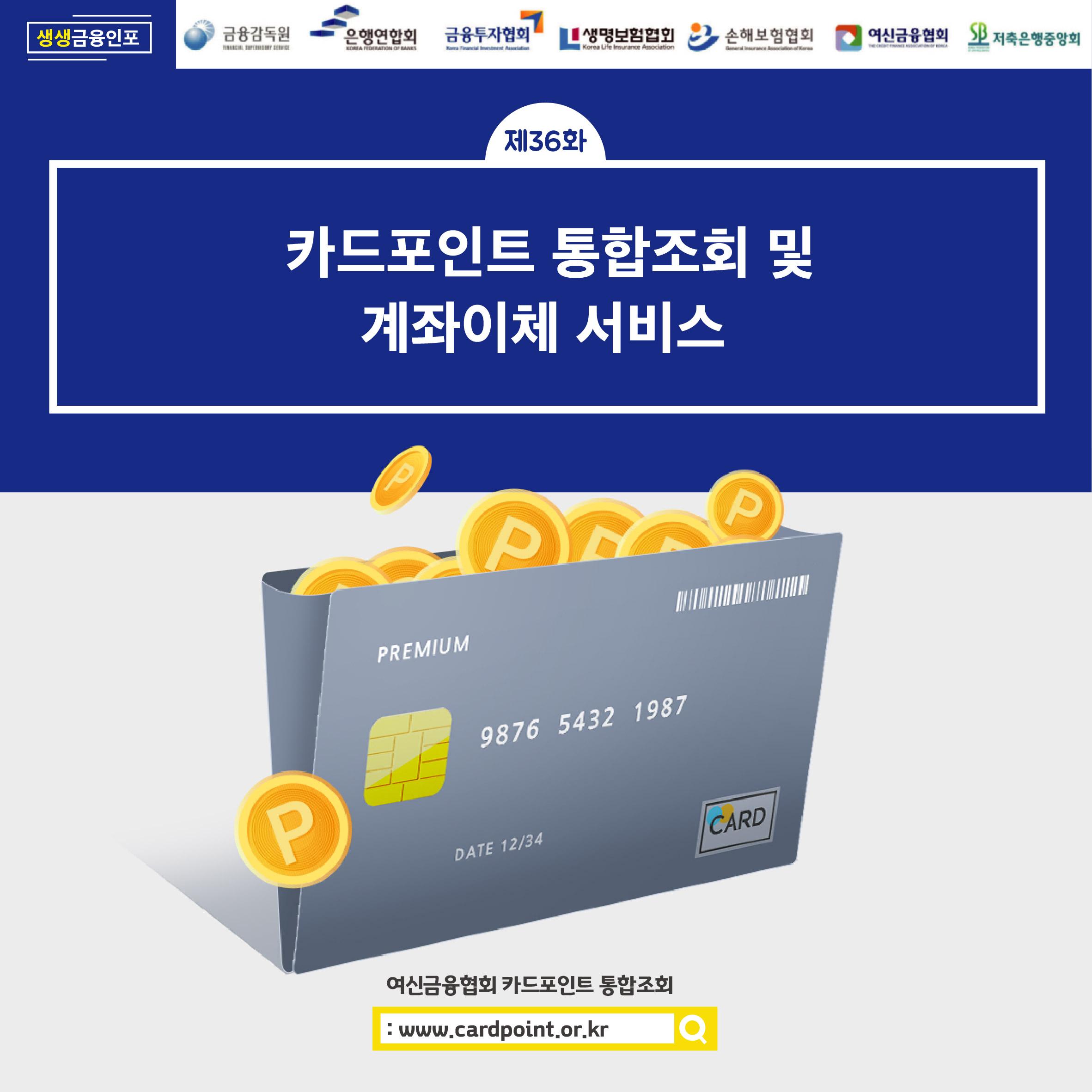 생생금융인포  : 카드포인트 통합조회 및 계좌이체 서비스  여신금융협회 카드포인트 통합조회 : www.cardpoint.or.kr