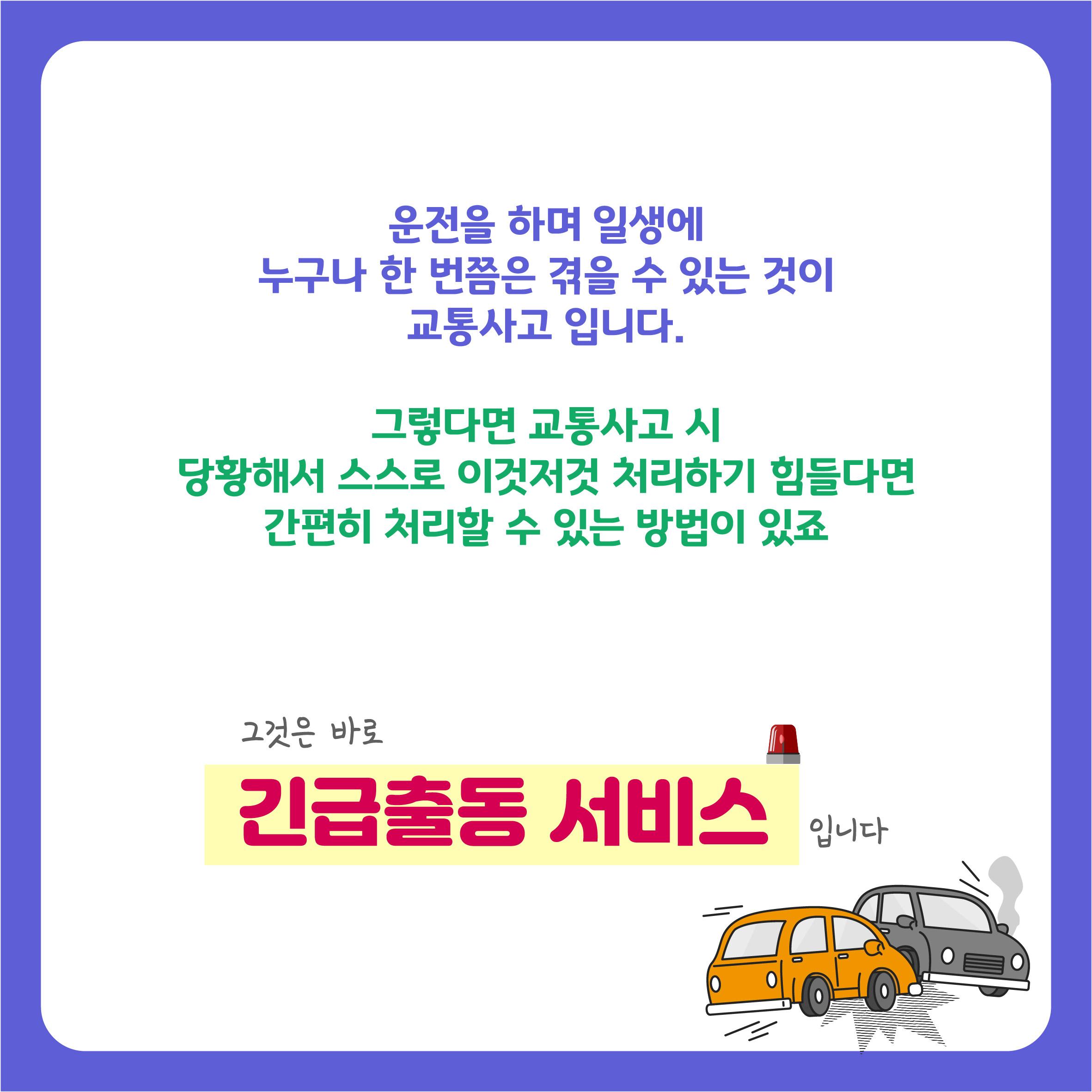 운전을 하며 일생에 누구나 한 번쯤은 겪을 수 있는 것이 교통사고 입니다.  그렇다면 교통사고 시  당황해서 스스로 이것저것 처리하기 힘들다면 간편히 처리할 수 있는 방법이 있죠  그것은 바로 긴급출동 서비스입니다.