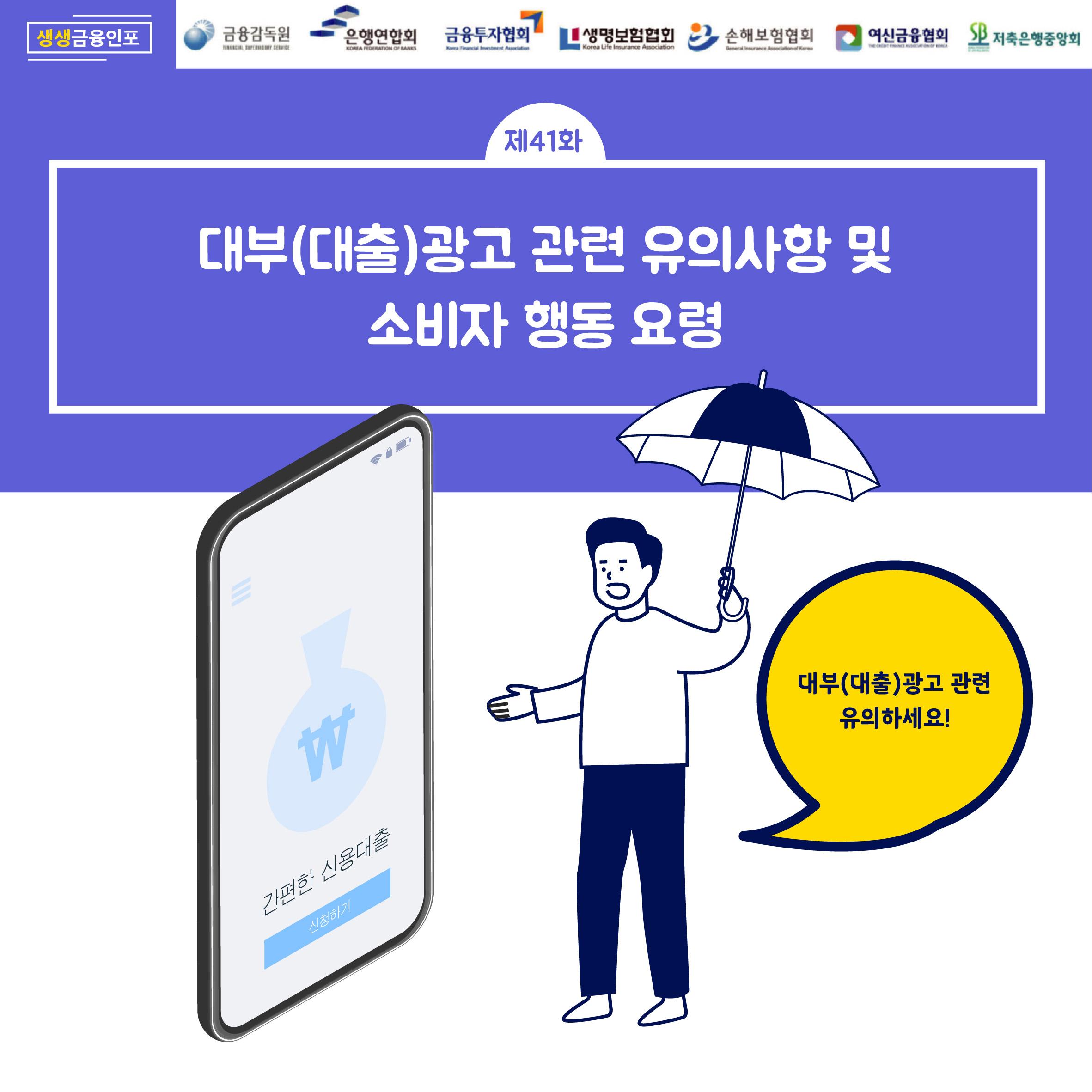 대부(대출)광고 관련 유의사항 및 소비자 행동 요령